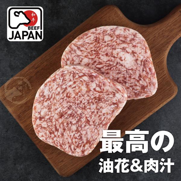 【免運直送】和牛漢堡排【精省小片】10片組(100公克/1片)