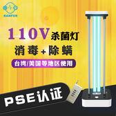 紫外線消毒殺菌燈 家用滅菌燈110v殺菌燈室內除蟎衛生間殺菌燈  米蘭shoe