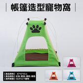 攝彩@帳篷造型寵物窩 寵物露營狗屋 寵物防蚊帳篷床墊 狗睡窩 寵物造型 小中型幼犬 貓咪房子