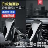 手機車載支架汽車支撐架車用導航出風口固定支駕吸盤式車內上用品 怦然新品