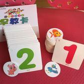【春季上新】數字卡片1-100早教兒童學數學幼兒園識數大卡寶寶嬰幼兒0-3-6歲新
