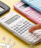 科學計算器學生函數型計算機器多功能大學生注會考試專用 歌莉婭