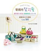 (二手書)零碼布裝可愛!超可愛小布包×雜貨飾品×布小物:最實用手作提案CUTE.90