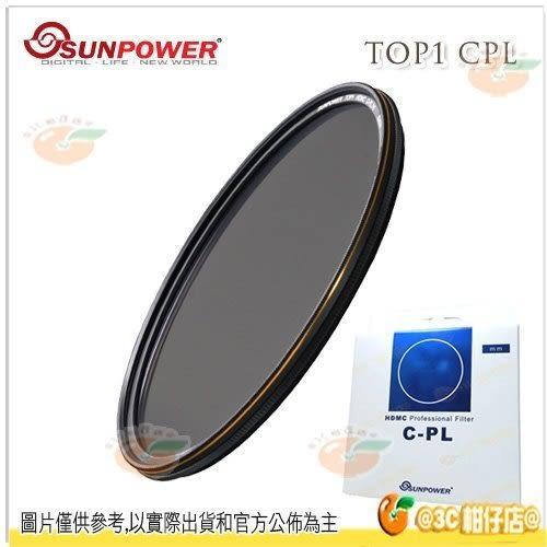送濾鏡袋 SUNPOWER TOP1 HDMC CPL 52mm 52 航太鋁合金 防潑水 鏡片濾鏡 偏光鏡 湧蓮公司貨 台灣製