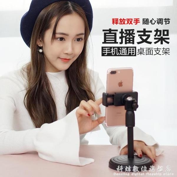 手機直播支架桌面多功能補光美顏快手通用懶人三腳架女落地神器拍照視頻配件 科炫數位