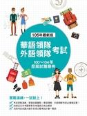 華語領隊、外語領隊考試:歷屆試題題例(四版)