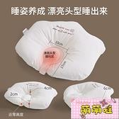 定型枕嬰兒枕頭幼兒糾正偏頭新生兒童0-1-2歲防偏頭寶寶矯正神器【萌萌噠】