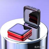 快速出貨 行動電源大容量行動電源20000毫安快充超薄小巧便攜閃充蘋果迷你移  【新年快樂】