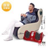 送推脂機▸輝葉 實力派臀感小沙發2代(摩卡棕)+人氣火紅溫感美腿機