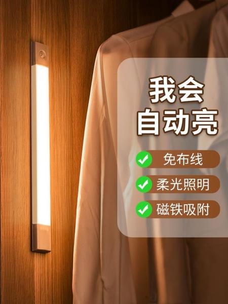 LED櫥柜燈帶充電式智慧人體感應廚房酒柜衣柜鞋柜子長條燈條無線 果果輕時尚