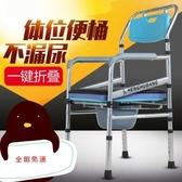 坐便椅可折疊老人家用坐便器孕婦老年人坐廁椅殘疾人馬桶凳
