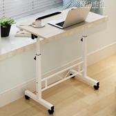 電腦桌臺式家用筆記本電腦桌簡約現代行動桌子帶輪升降床邊懶人桌 青山市集