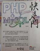 (二手書)PHP + MySQL 快速入門