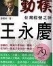 二手書R2YB 2017年1月初版一刷《臺灣經營之神 王永慶》唐雙根 布拉格文創