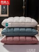 五星級酒店羽絨枕頭95白鵝絨毛枕芯家用護頸椎單雙人枕CY『小淇嚴選』