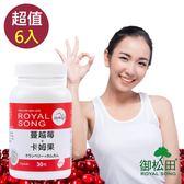 【御松田】蔓越莓+卡姆果(30粒X6罐)