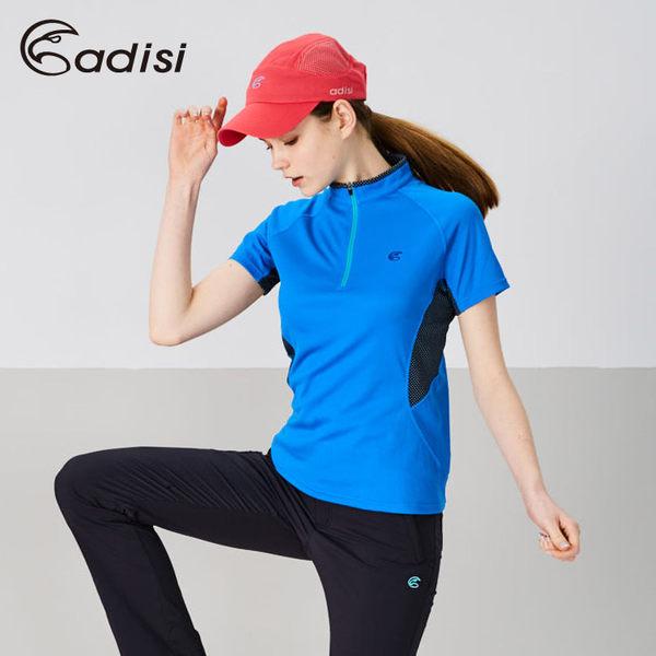 ADISI 女短袖半門襟智能纖維排汗衣AL1711115 (S~2XL) / 城市綠洲專賣(輕質、透氣排汗、抗UV、乾爽)