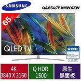 SAMSUNG 三星65型4K QLED 智慧連網電視 QA65Q7FAMWXZW