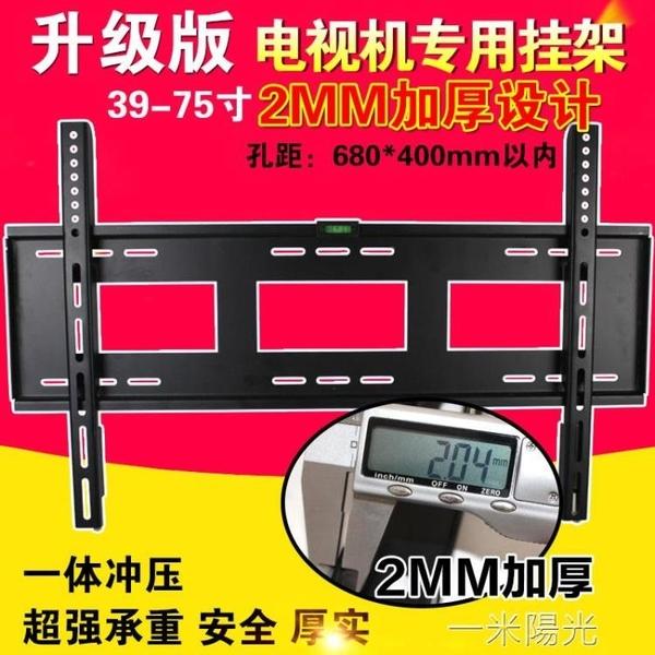 TCL專用大尺寸電視掛架 75V2原廠掛壁支架 55 65 75寸通用掛牆架  聖誕節免運