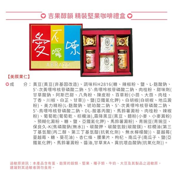 【愛不囉嗦】吉果醇韻 精裝堅果咖啡禮盒 - 燙金大外盒 ( 1/22之後出貨 )