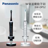 【結帳再折+24期0利率】Panasonic 國際牌 W音波電動牙刷 EW-DP52 黑 / 銀 兩色