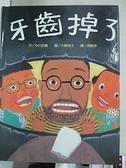 【書寶二手書T1/少年童書_JQU】牙齒掉了_中川宏貴
