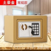家用小型電子密碼保險箱迷你存錢罐17cm創意防盜床頭櫃 新品全館85折 YTL