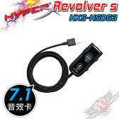 [ PC PARTY ] 金士頓 KINGSTON Revolver S USB 杜比7.1環繞音效外接盒 HXS-HSDG3 USB外接音效卡