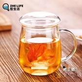 泡茶杯耐熱透明玻璃泡茶杯加厚內膽過濾辦公室花茶杯家用帶蓋茶水分離杯 快速出貨
