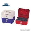 收銀盒傑麗斯8101小號現金箱雙層金屬外殼帶鎖收銀錢箱盒子零錢箱零 大宅女韓國館