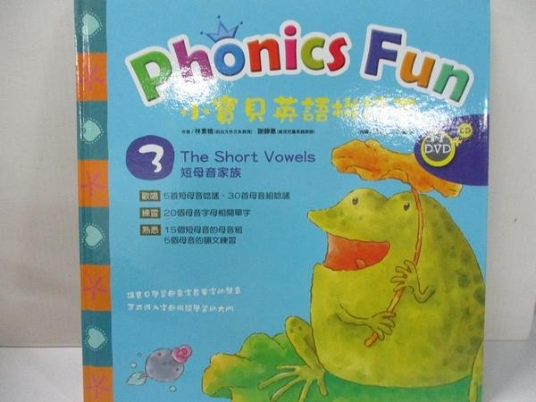 【書寶二手書T1/語言學習_DK9】PHONICS FUN小寶貝英語拼讀王3:短母音家族_林素 5ad Z