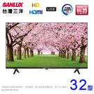 SANLUX三洋32吋LED液晶顯示器(無視訊盒) SMT-32MA7~含運不含拆箱定位