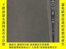 二手書博民逛書店商務印書館誌略罕見(1929年7月出版 有60多幅圖片)Y262753 商務印書館 出版1929