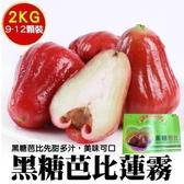 【果之蔬-全省免運】 台灣正統黑糖芭比蓮霧禮盒X1盒(2kg±10%含箱重/箱 約9-10顆入)