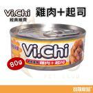 經典維齊狗罐-雞肉+起司80g【寶羅寵品】
