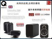 盛昱音響 #英國 Q Acoustics 3010i+Q7000i 5.0 家庭劇院喇叭組 (黑色) 現貨