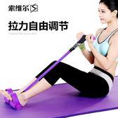 拉力器 仰臥起坐健身器材家用床上輔助器收腹器女擴胸器拉力繩腳蹬拉力器-新年聚優惠