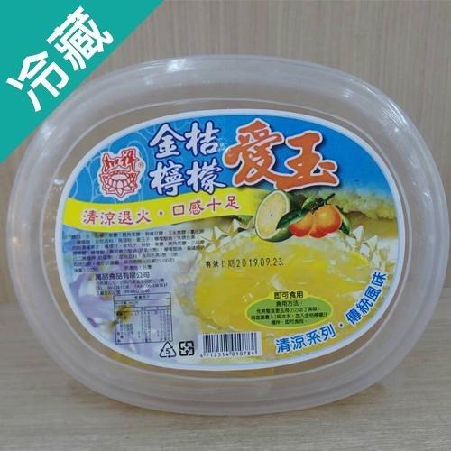 金桔檸檬愛玉1050G /盒【愛買冷藏】