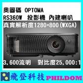 送HDMI線 OPTOMA 奧圖碼 RS360W 投影機1280×800 (WXGA) 3600流明 對比度25000:1 內建喇叭 公司貨