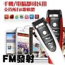 廣播麥克風 HANLIN-D8FM 手機無線麥克風 K歌麥克風(FM發射器)錄音 KTV歡唱 行動卡拉OK