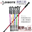 DIBOTE高強度鋁合金登山杖(236直...