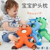 寶寶頭部安全保護墊嬰兒學步護頭枕兒童頭部防撞墊【淘夢屋】