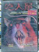 挖寶二手片-H15-037-正版DVD*電影【吃人鼠】-你能想像被50倍大的巨鼠吃掉嗎