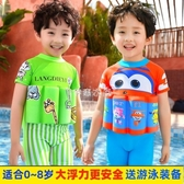 兒童泳衣 兒童浮力泳衣男連體短袖可愛卡通韓國男童寶寶帶漂浮小童游泳裝備 紓困振興
