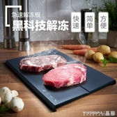 解凍板 智塔負能量急速解凍板 海鮮肉類牛排快速解凍盤廚房烹飪化冰家用