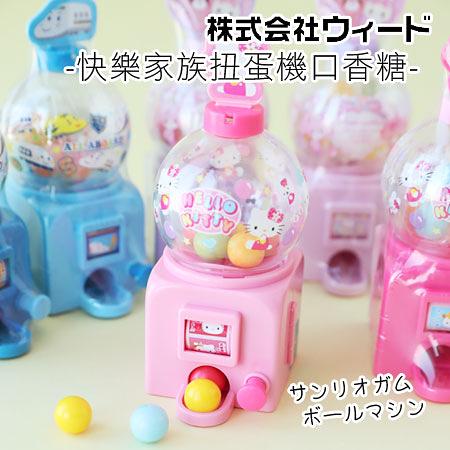 日本 Weed 快樂家族扭蛋機口香糖 (附玩具) 13g 扭蛋機 口香糖 玩具 糖果 凱蒂貓 新幹線