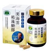美海雲®褐藻醣膠膠囊(60顆/盒)