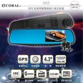 《飛翔3C》CORAL M2 GPS 測速預警雙鏡頭行車記錄器│公司貨│贈16G記憶卡 前後紀錄器 廣角 大螢幕
