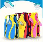 救生衣--兒童救生衣泳衣游泳浮潛浮力背心男童女童小孩安全衣寶寶馬甲裝備 東川崎町