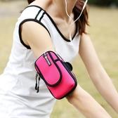 運動臂包 戶外運動跑步手機臂包男女運動健身臂套蘋果7通用手機套手腕包【快速出貨】